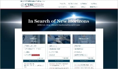 神戸大学研究機関WEBサイト