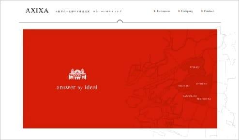 不動産コンサル WEBサイト