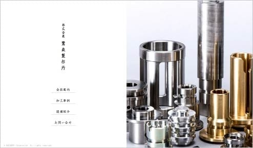 金属加工会社 WEBサイト