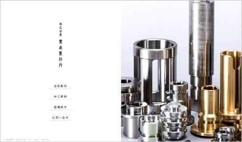 Metal Processing Company