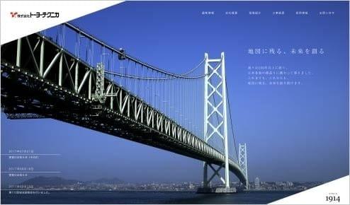 橋梁工事会社 WEBサイト