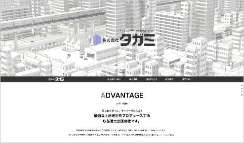 不動産開発会社 WEBサイト