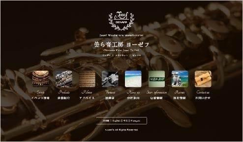 楽器メーカー WEBサイト