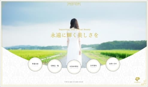 化粧品会社 WEBサイト