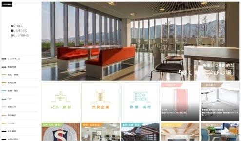オフィス家具商社 WEBサイト