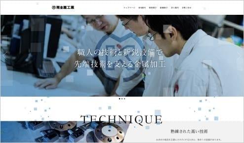 金型製造会社 WEBサイト