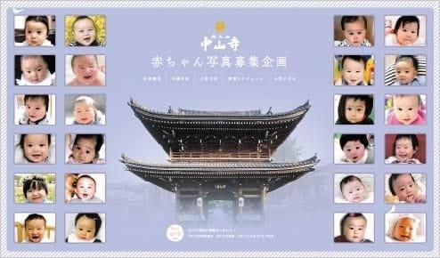 中山寺 赤ちゃん写真募集サイト