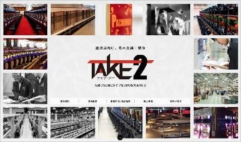 工事会社 WEBサイト