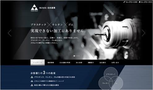 樹脂加工会社 WEBサイト