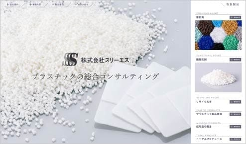 樹脂系商社 WEBサイト