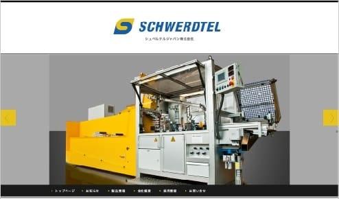 機械メーカー WEBサイト