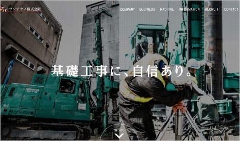 基礎工事会社WEBサイト