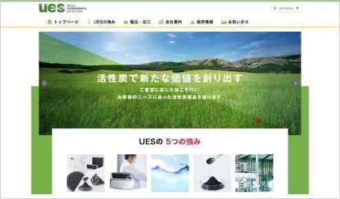 活性炭メーカー WEBサイト