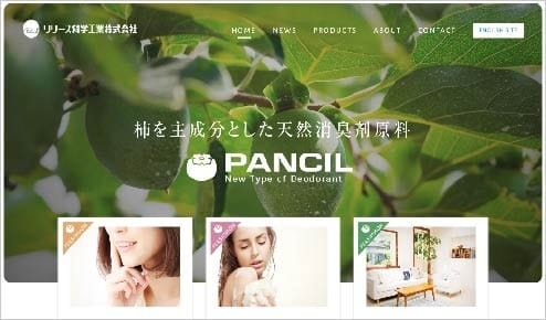 原料メーカー WEBサイト
