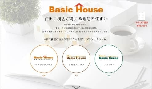 工務店 WEBサイト