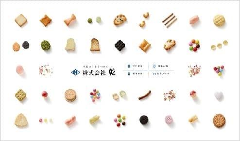 お菓子商社 WEBサイト