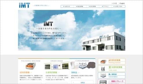 研磨機メーカー WEBサイト