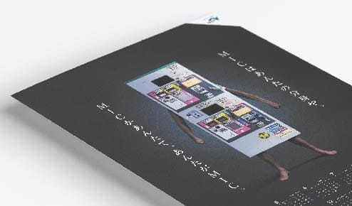 ネクスコ西日本 ポスター