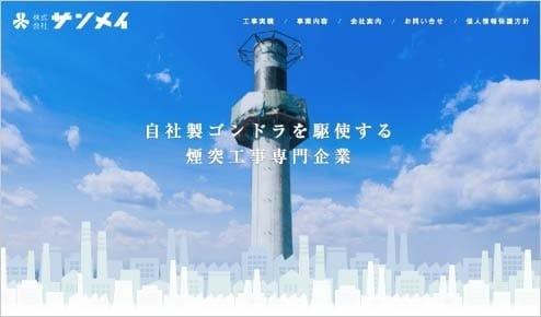 ゴンドラ製造会社WEBサイト