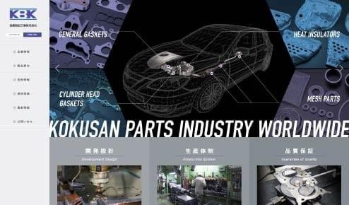 自動車部品製造会社サイト