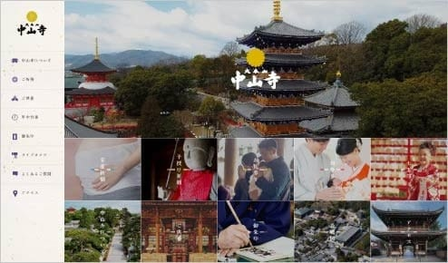 中山寺 WEBサイト