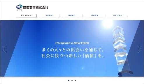 パッケージ会社 WEBサイト