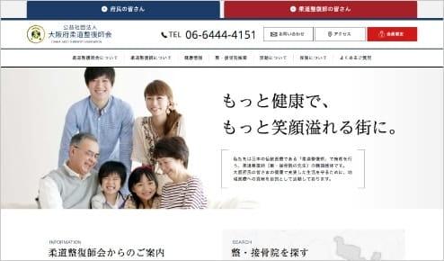公益社団法人 WEBサイト
