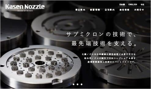 ノズル製造会社 WEBサイト