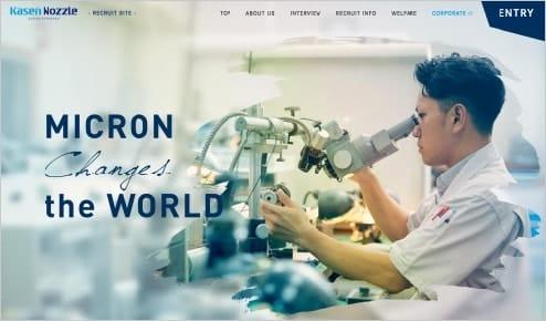 ノズル製造会社 採用サイト