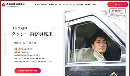 日本交通 採用サイト