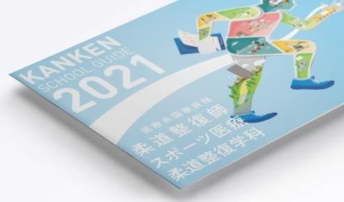 Vocational school booklet