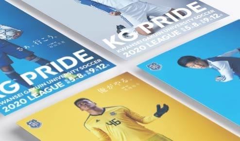 関学サッカー部 2020 ポスター