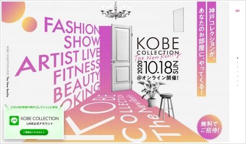 神戸コレクション オフィシャルサイト