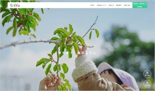 社会福祉法人 任天会 WEBサイト
