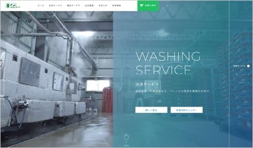 洗浄・運送会社 WEBサイト