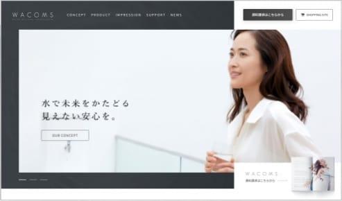 メーカーWEBサイト