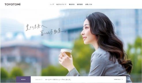 不動産会社 WEBサイト