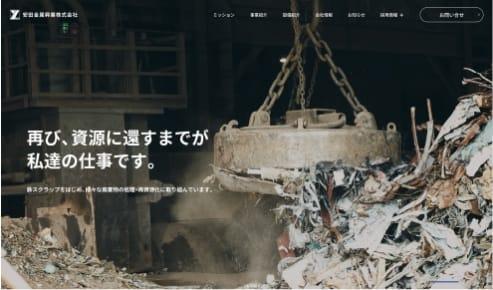 リサイクル会社 WEBサイト
