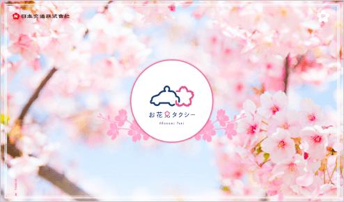 お花見タクシー WEBサイト