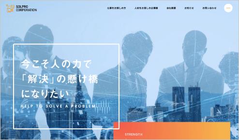 人材派遣会社 WEBサイト