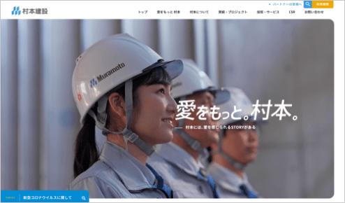 建設会社 WEBサイト