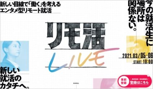 毎日放送 リモ活LIVE WEBサイト