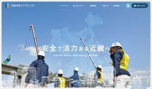 建設コンサルタント会社 WEBサイト