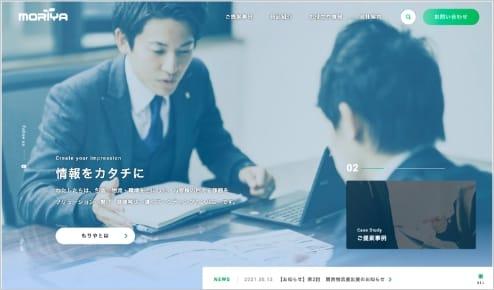 総合物流商社 WEBサイト
