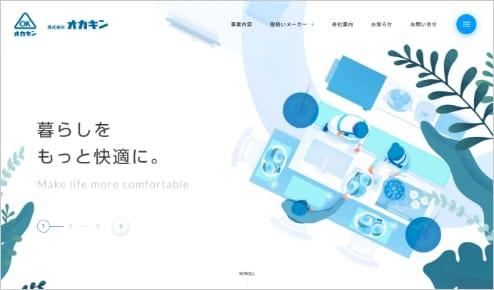 住宅設備総合商社 WEBサイト