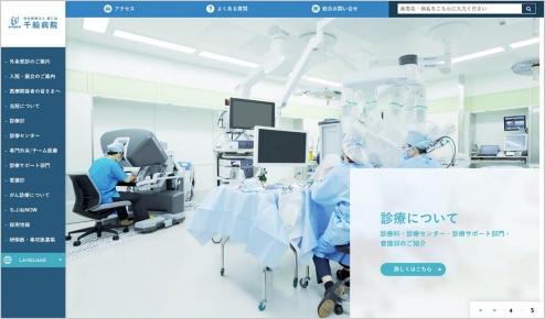 総合病院 WEBサイト